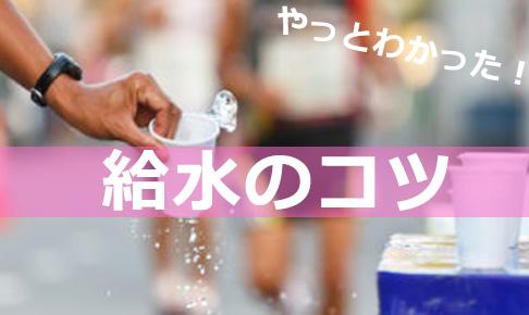 給水 顔 かからない 鼻 水入る 入らない マラソン 練習