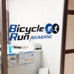 ランステ ランニングステーション 銭湯 着替え 東京 Bicycle Run AKABANE (バイシクルラン赤羽)