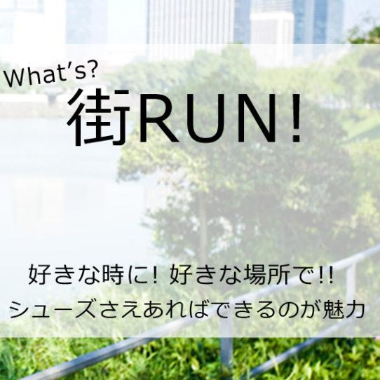 街ラン 町ラン 街RUN 東京