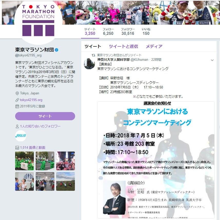 東京マラソンにおけるコンテンツマーケティング