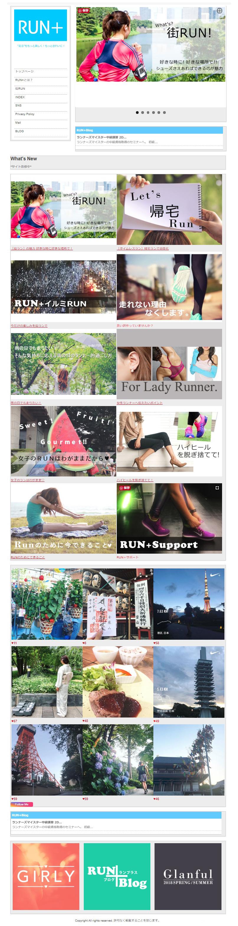 RUN+は、【走る】をもっと楽しく、もっとキレイに。をテーマに、 走ってみたいけど走るってどんな風に?と思ってるランニングが気になる女性や、走ってはいるけどモチベーションが続かず走るのも飽き気味…そんな方にオススメしたい走る+α。 走るに何かを足す ...