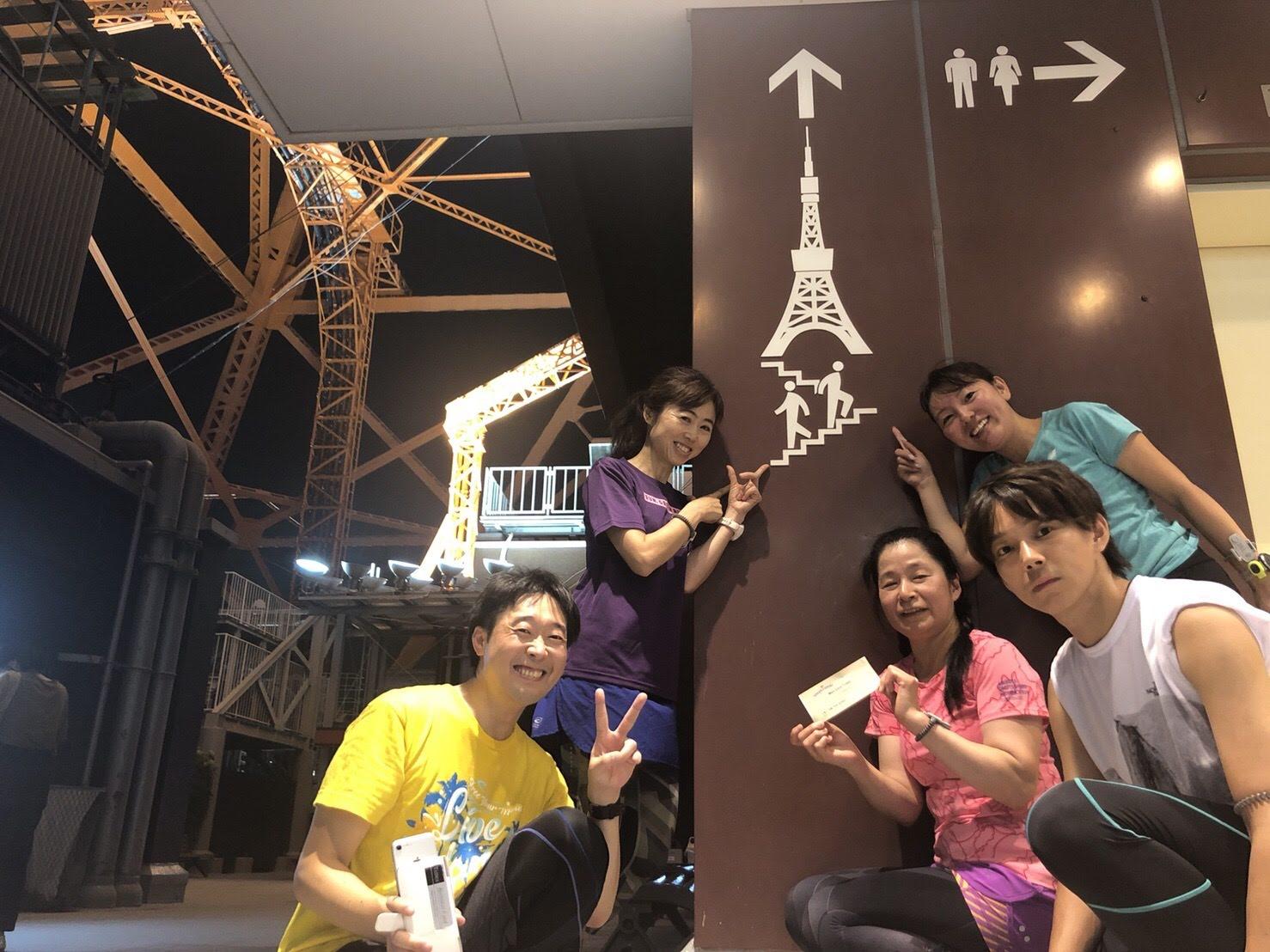 東京タワー 階段 ラン 外階段 登れるか