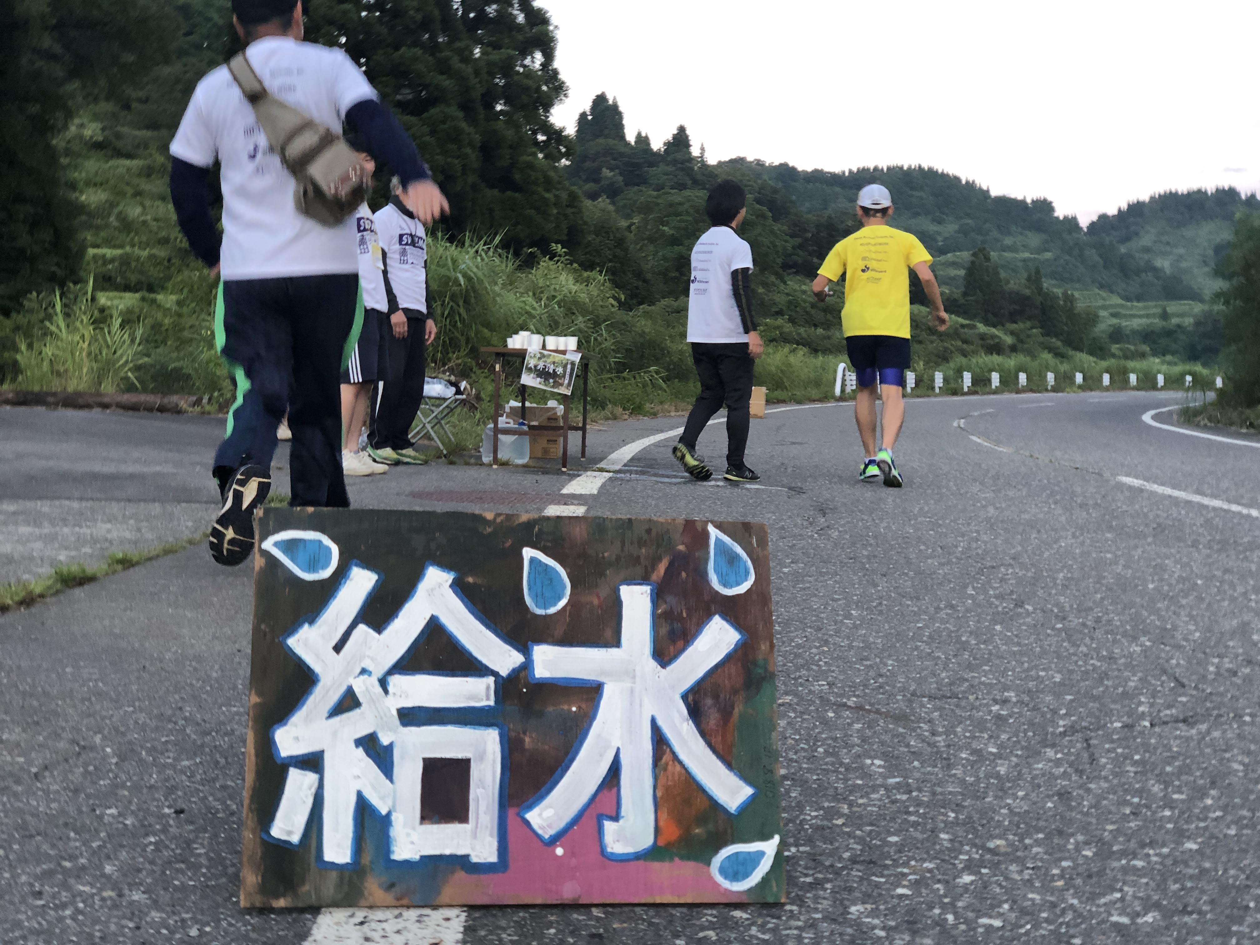 星峠雲海マラソン