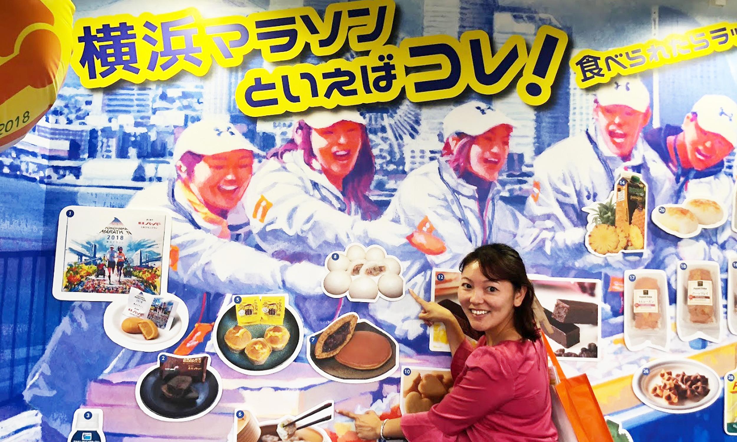 横浜マラソン 事前エントリー ラッキー給食 給食 食べたい 2018