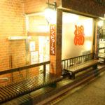 バン・ドゥーシュ ランステ ランニングステーション 銭湯 着替え 東京