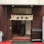 ランステ ランニングステーション 銭湯 着替え 東京 稲荷湯