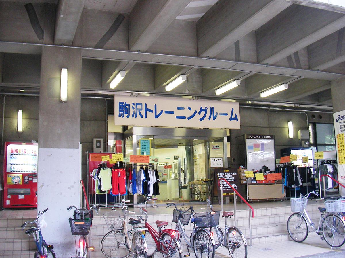 ランステ ランニングステーション 銭湯 着替え 東京 駒沢オリンピック公園トレーニングルーム