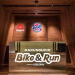 ランステ ランニングステーション 銭湯 着替え 東京 MARUNOUCHI Bike&Run