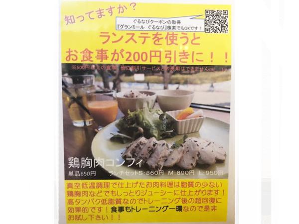 ランステ ランニングステーション 銭湯 着替え 東京 リカバリーカフェグランミール