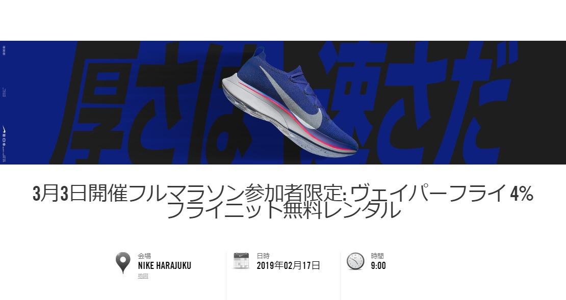 ナイキが3月3日開催のフルマラソン参加者限定でヴェイパーフライ 4% フライニット無料レンタルの希望者を募集。