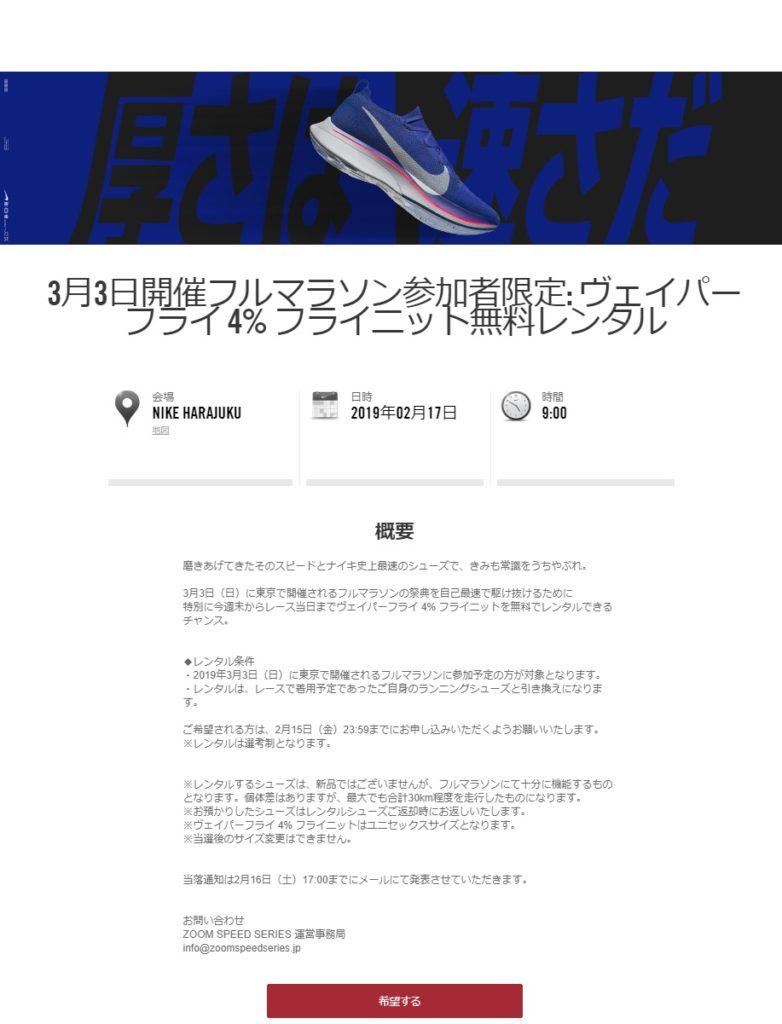 ナイキ ヴェイパー フライ 名古屋 ウィメンズ キャンペーン