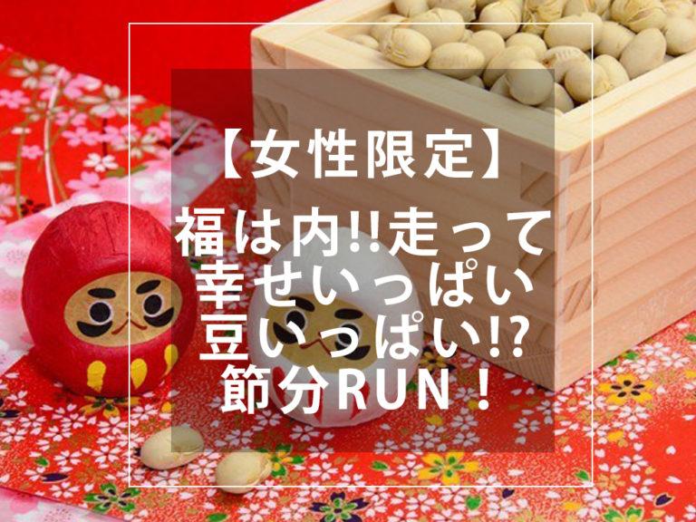 節分 2月 豆まき ゆるラン 街ラン