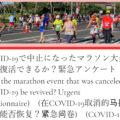 コロナ ランニング ラン マラソン RUN 走る korona 新しい生活様式 コロナに負けない アンケート