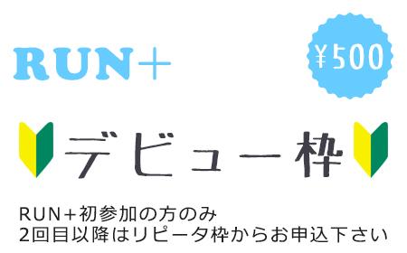 RUN+ デビュー枠 500円