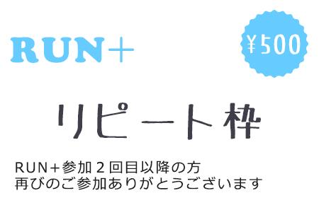 RUN+ リピート枠 500円
