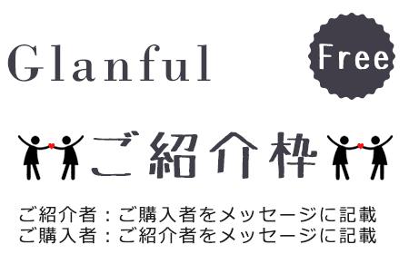 Glanful ご紹介枠