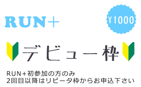 RUN+ デビュー枠 1000円 *プロテインジェラート&100均トレーニンググッズ含む