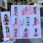 """<span class=""""title"""">港七福神+タワー大神宮 御朱印ラン無事終了致しました!</span>"""
