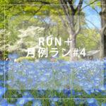 ネモフィラ 花巡り RUN+ 花
