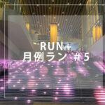 RUN+ ランプラス