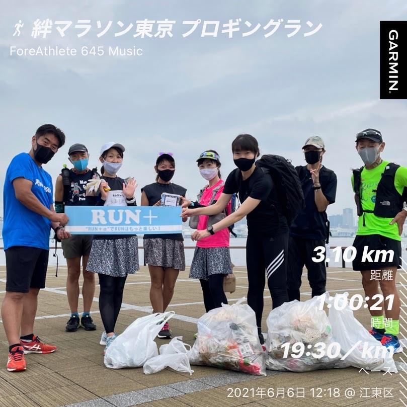 絆マラソン 2021 東京 サテライト 会場 豊洲 RUN+