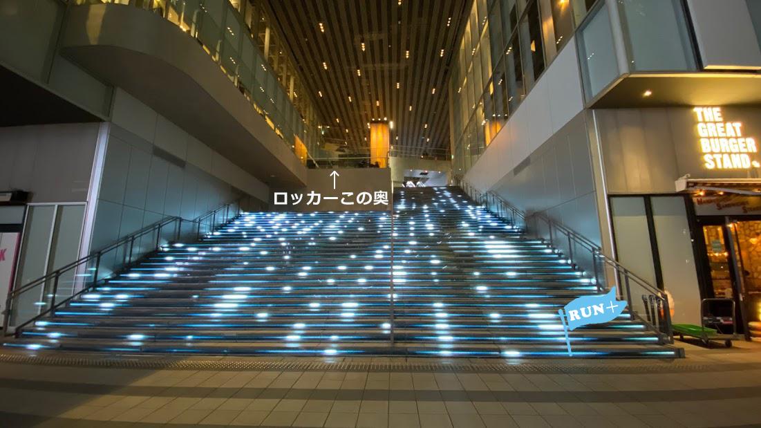 集合場所 渋谷 ストリーム 街ラン 渋谷 外