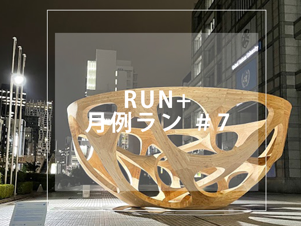 RUN+ 月例 夜ラン 東京ナイトラン パブリックアート