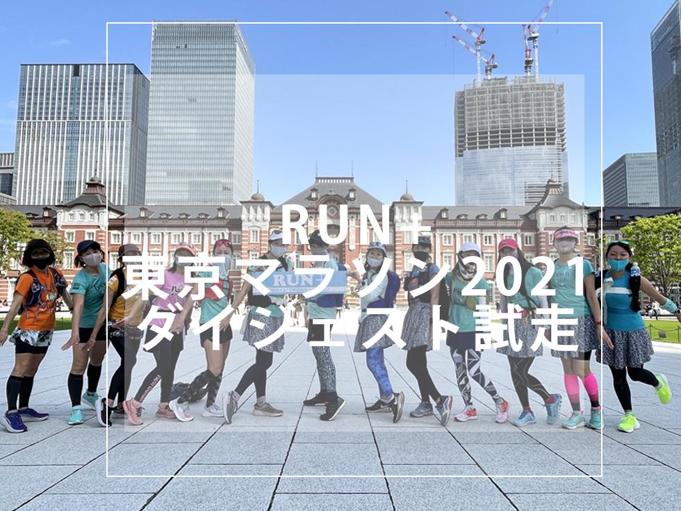 RUN+ 東京マラソン 試走 会